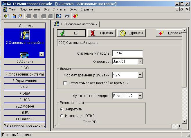 Kx Ta616 программирование - фото 5